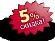 Скидка - 5%
